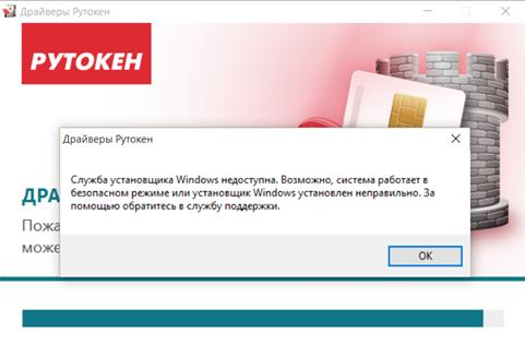 скачать драйвер рутокен для Windows 10 - фото 6