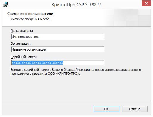 скачать серийный номер cryptopro 3.9