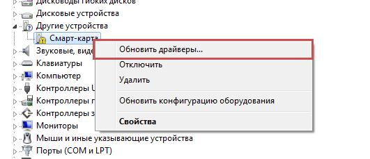 Драйвер смарт карты контур windows 7 youtube.